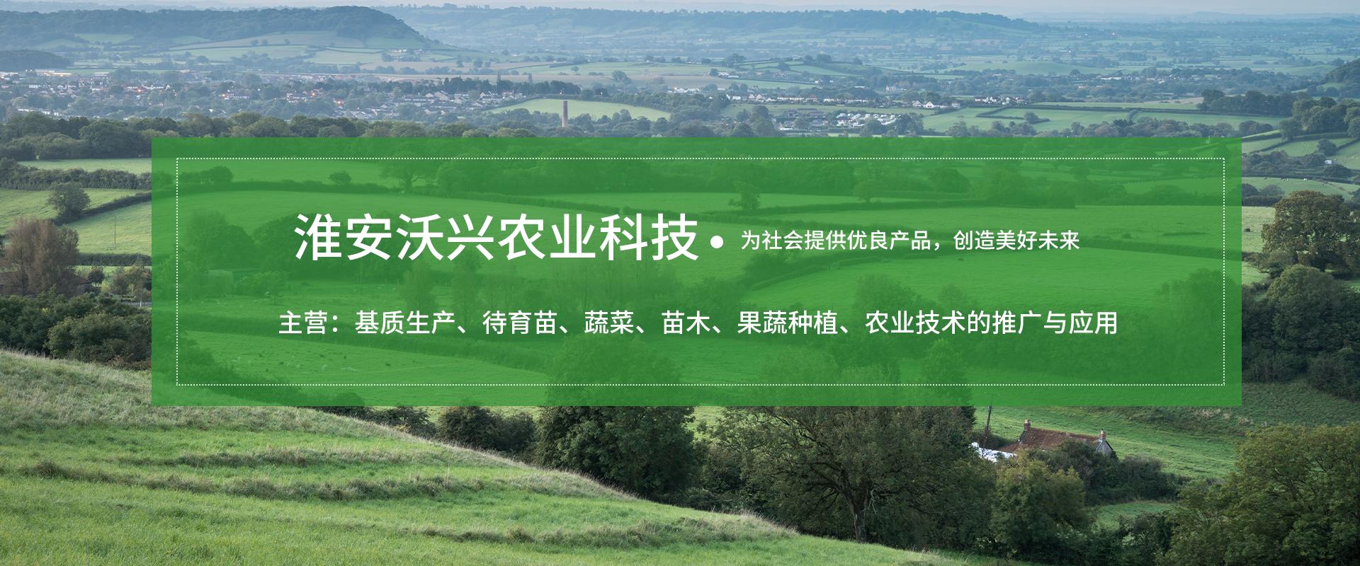 淮安市沃兴农业科技有限公司