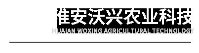 淮安沃兴农业科技